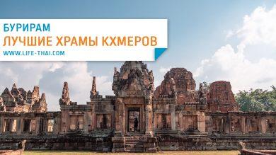Лучшие кхмерские храмы в Бурираме - Пханом Рунг и Прасат Муанг Там