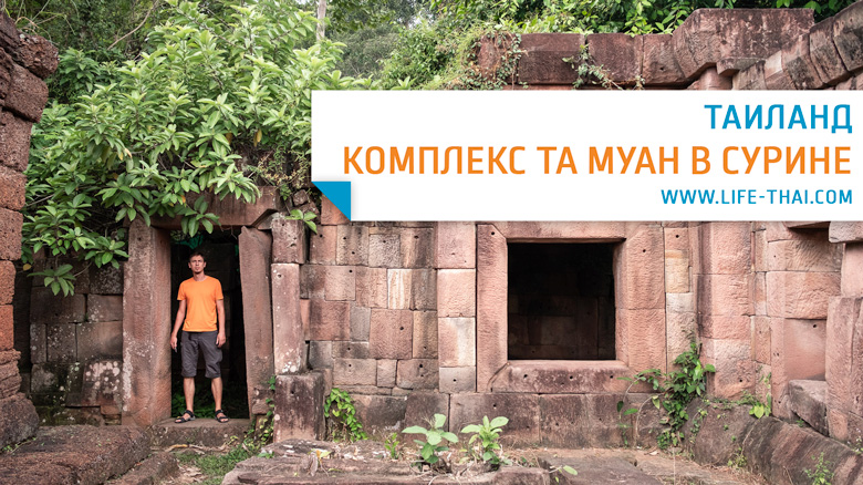 Комплекс кхмерских храмов Ta Muan на границе Таиланда и Камбоджи