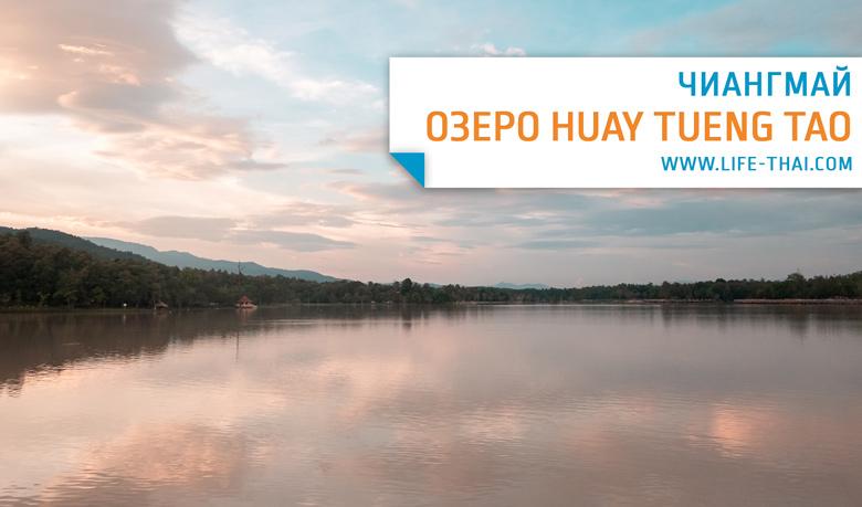 Озеро в Чиангмае для рыбалки и отдыха