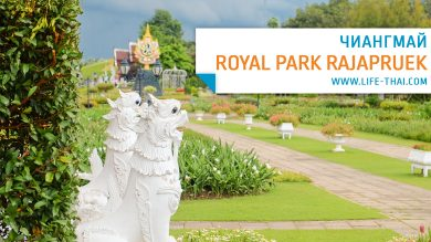 Royal Park Rajapruek в Чиангмае