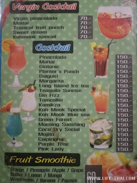 Цены на еду на ко Муке в Таиланде