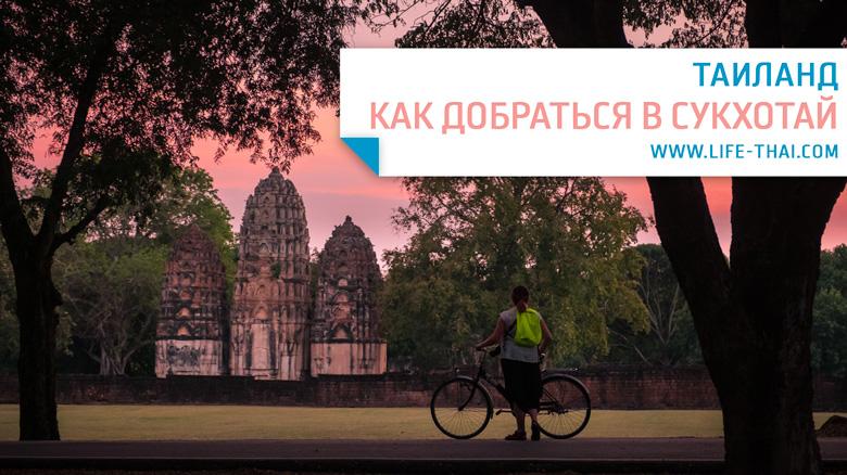 Как добраться в Сукхотай из Бангкока, Чиангмая автобусом, поездом, самолётом