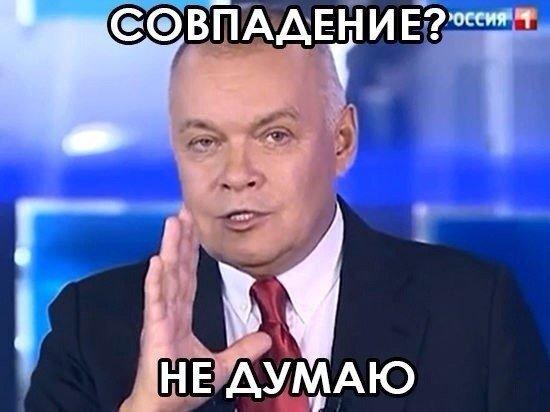 """Киселёв и его крылатая фраза """"совпадение? не думаю"""""""