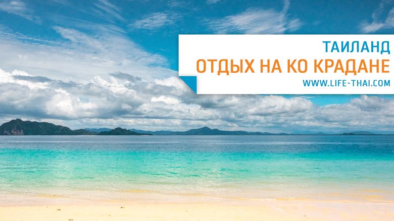 Отдых на ко Крадане: фото пляжей, отели, цены, отзывы