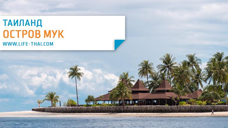 Отдых на острове ко Мук в Таиланде. Цены, отели, транспорт, пляжи. Наш отзыв