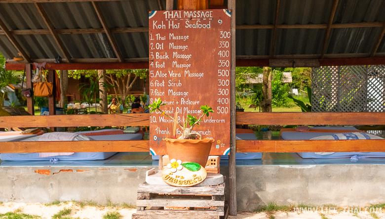 Цены на острове ко Нгай. Массаж