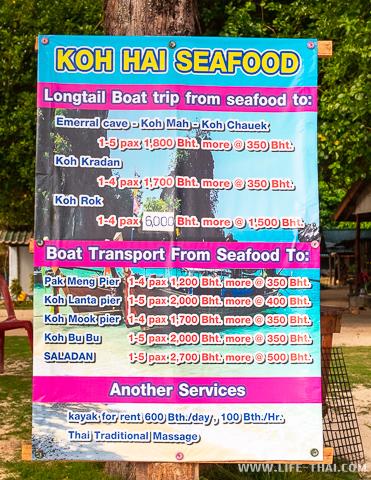 Цены на экскурсии и трансфер на соседние острова с ко Нгай