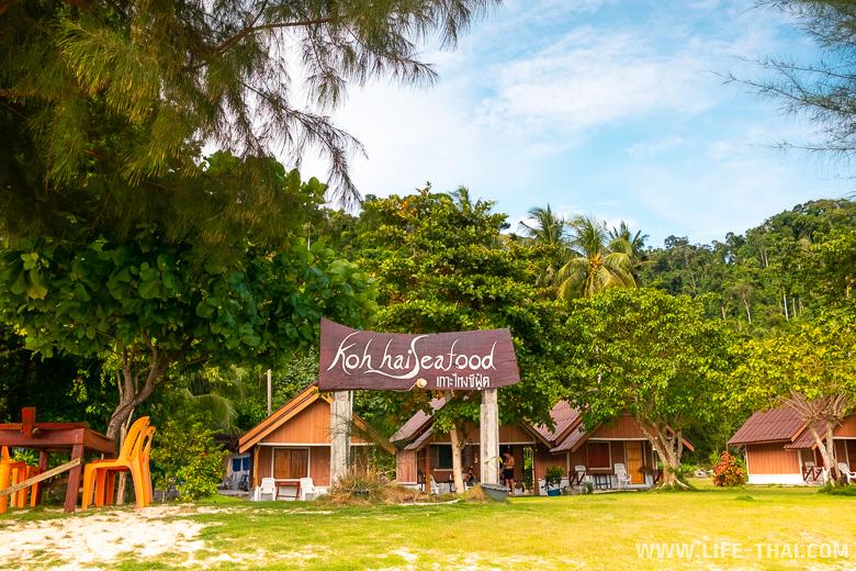 Отель Koh Hai Seafood на острове Нгай