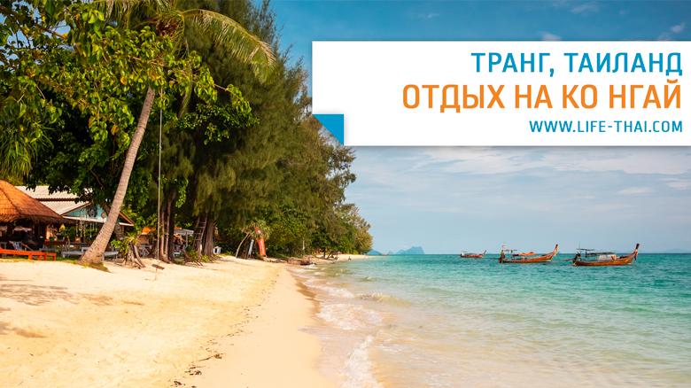 Отдых на острове ко Нгай. Отзыв о пляжах, отелях, цены на острове ко Хай