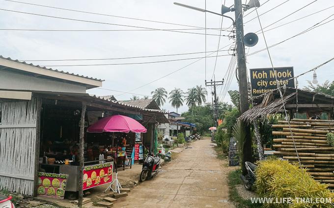 Главная улица ко Мука