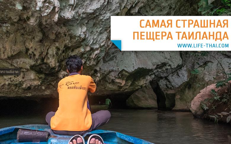 Поездка в пещеру Tham Le Khao Kob в Таиланде