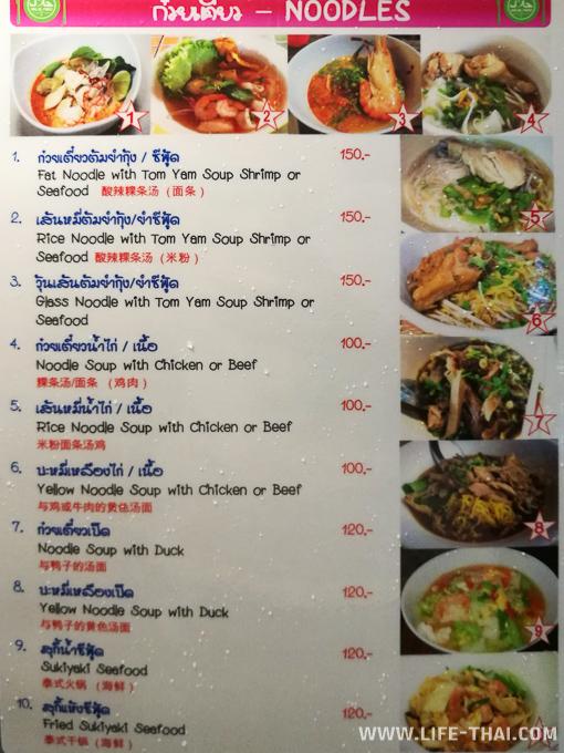 Цены на еду на пляже Ао Нанг бич в Краби