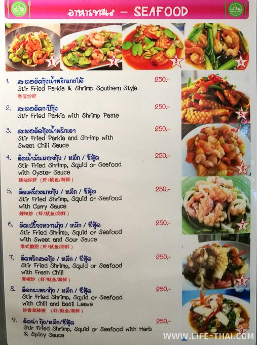 Примеры цен в Аонанге