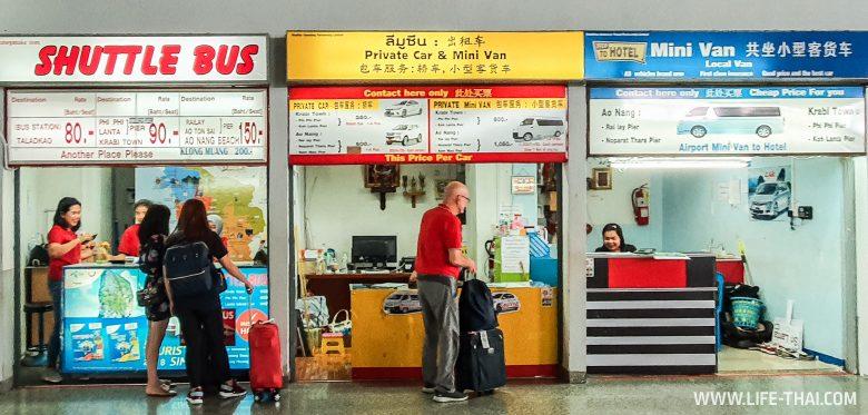 Как добраться на ко Ланту из аэропорта Краби