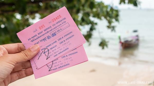 Билеты на лодку-длиннохвостку из Краби в Рейли бич