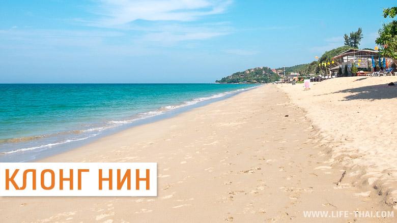 Пляж Клонг Нин - лучший пляж ко Ланты