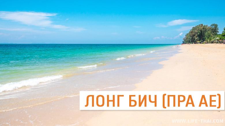 Лонг бич - один из лучших пляжей ко Ланты