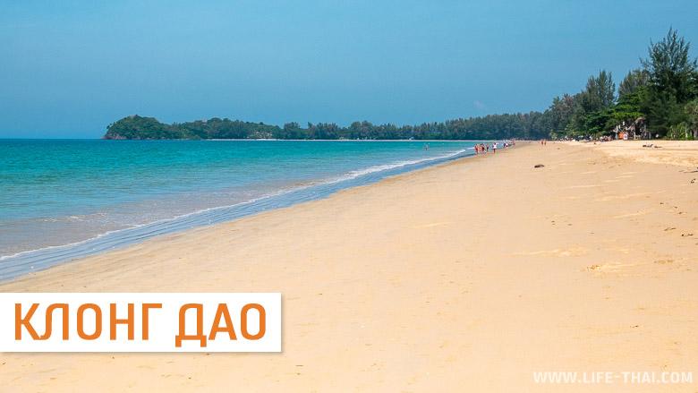 Клонг Дао - красивый пляж на ко Ланте