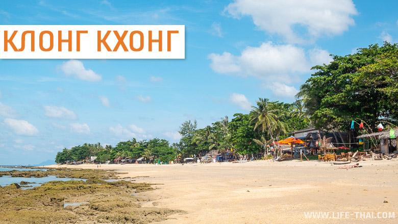 Пляж Клонг Кхонг на ко Ланте