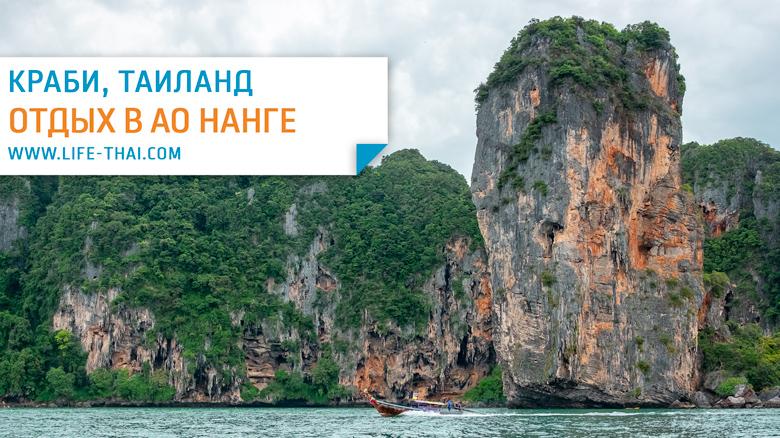 Отдых в Ао Нанге 2018-2019. Экскурсии, отели, цены в Ао Нанг бич Краби
