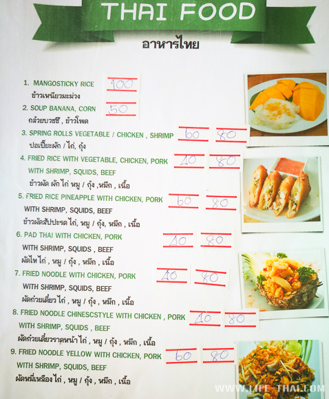 Цены на еду на ко Ланте