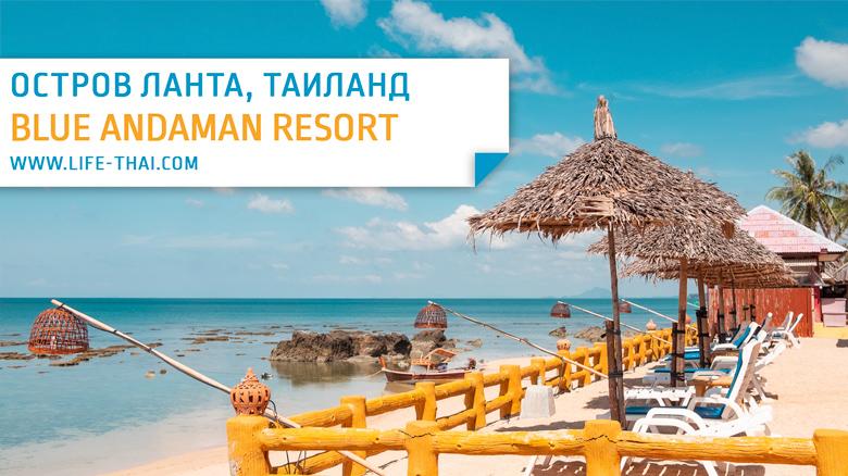 Отзыв об отеле Blue Andaman Resort на ко Ланте, Краби