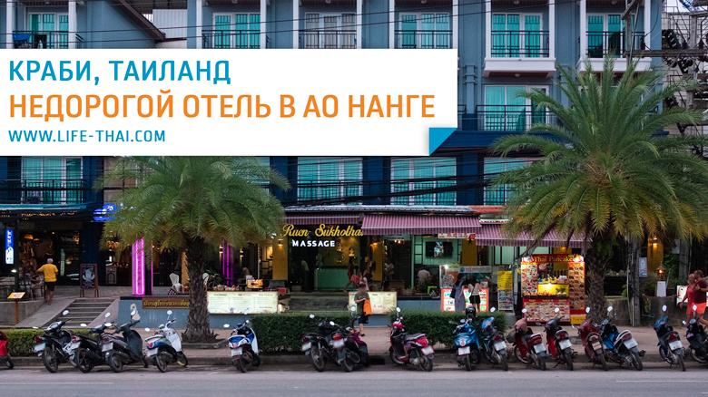 Отзыв о недорогом отеле the nine hotel @ ao nang в Краби