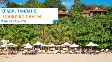 Пляжи ко Ланты. Обзор. Рейтинг лучших пляжей острова Ланта