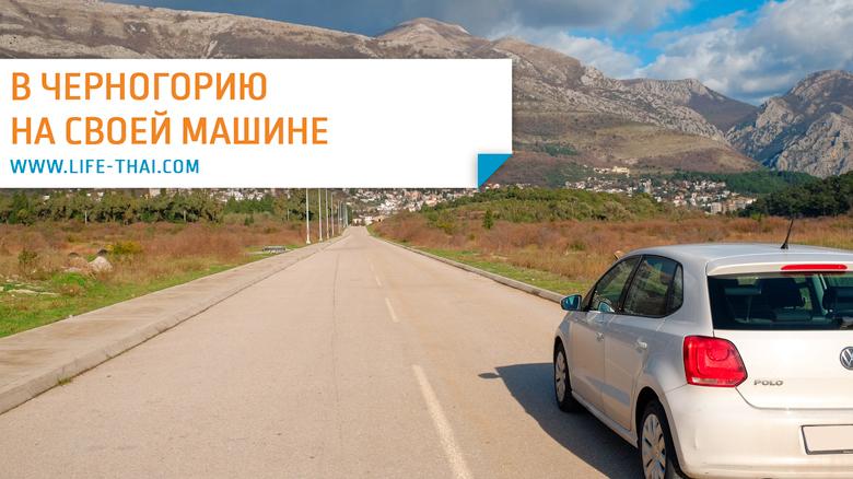 Поездка в Черногорию на своей машине из Москвы и Санкт-Петербурга. Что нужно знать