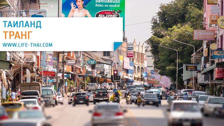 Город Транд в Таиланде. Наш отзыв, как добраться, отели, цены, достопримечательности Транга