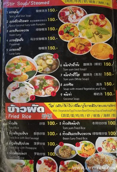 Цены в меню в ресторанах и кафе на ко Липе