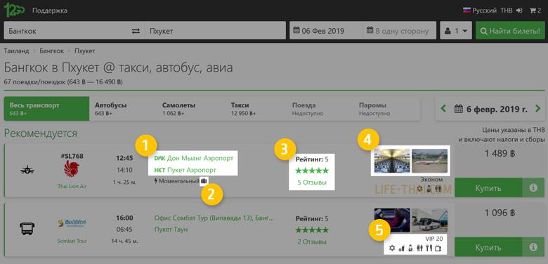 Инструкция, как купить билеты на сайте 12go asia
