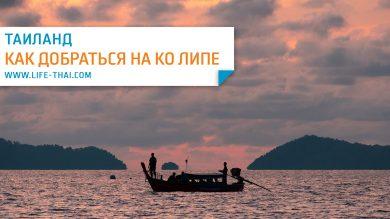 Как добраться на ко Липе с Пхукета, ко Ланты, Бангкока, Транга, Краби, Хатъяи