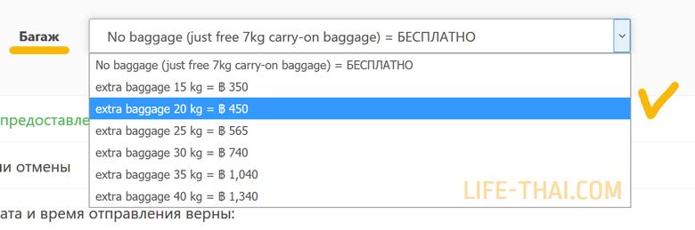 Как выбрать дополнительный багаж для лоукостеров на 12go.asia