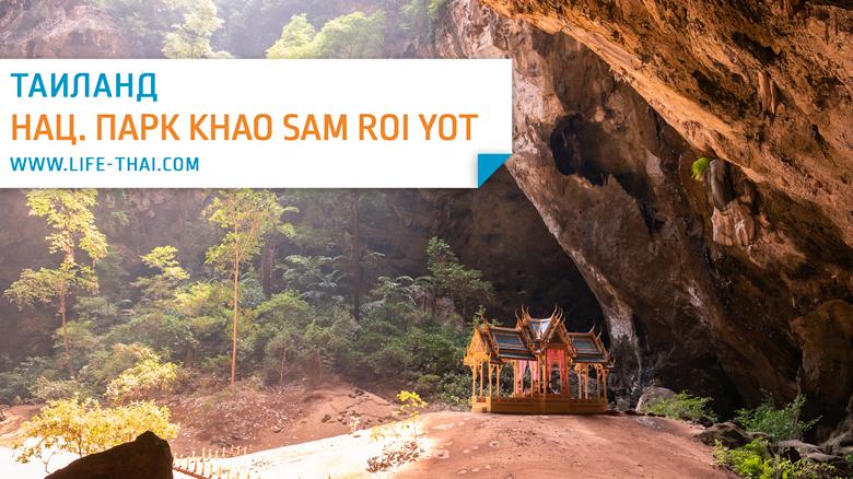 Нац. парк Khao Sam Roi Yot недалеко от Хуа Хина