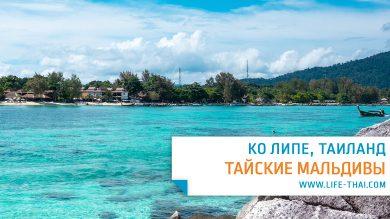 Отзыв об отдыхе на ко Липе. Когда лучше отдыхать, цены, пляжи, море, экскурсии