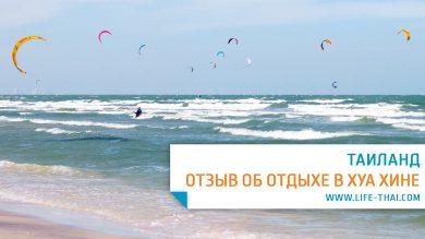 Отзыв об отдыхе в Хуа Хине. Цены, море, погода на курорте