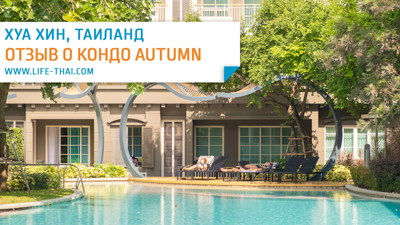Отзыв о кондоминиуме Autumn Condo в Хуа Хине