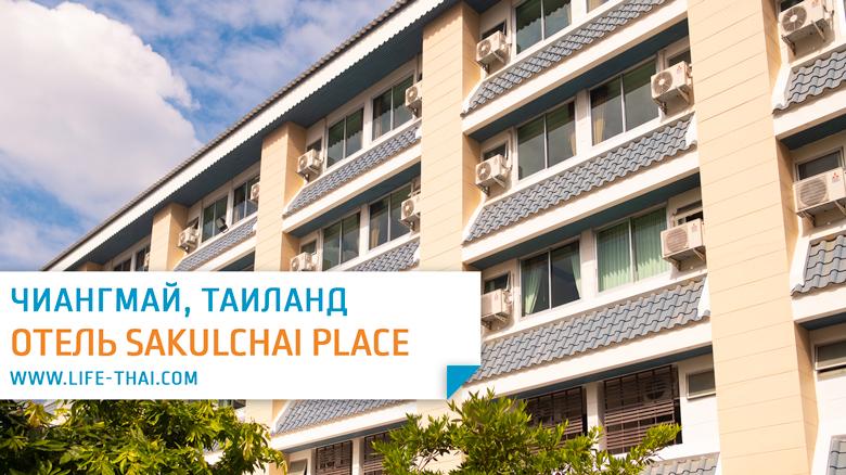 Отзыв о недорогом отеле Sakulchai Place в Чиангмае