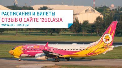 Сайт 12go asia: отзыв о бронировании билетов на автобус, паром и самолёт