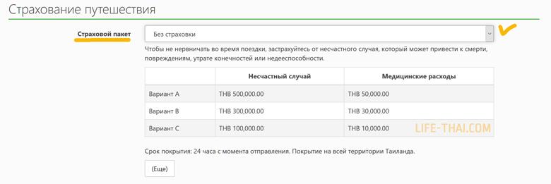 Покупка билетов на сайте 12гоу азия