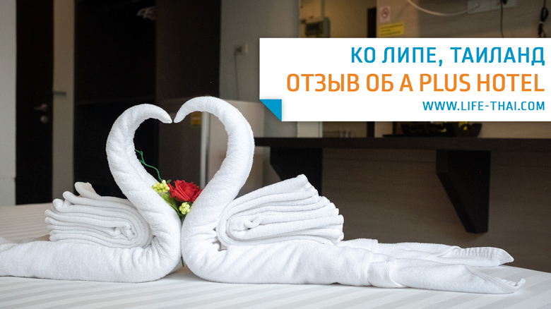 Отзыв об отеле A Plus Hotel на ко Липе