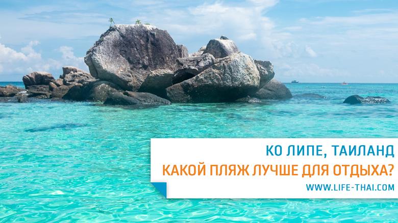 Пляжи ко Липе. Фото, отзывы. Лучший пляж для отдыха