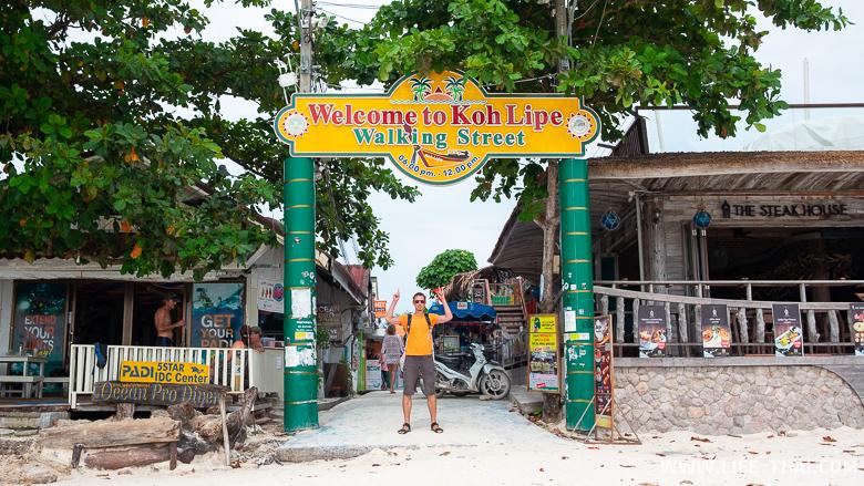 Волкинг стриит на ко Липе, Таиланд