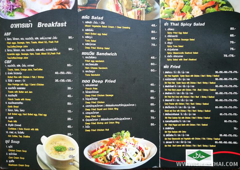 Цены в ресторане отеля Sakulchai place Чиангмай
