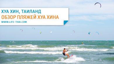 Обзор пляжей Хуа Хина. Какой выбрать для отдыха?