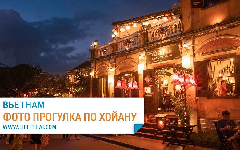 Город Хойан во Вьетнаме. Достопримечательности, как добраться из Дананга