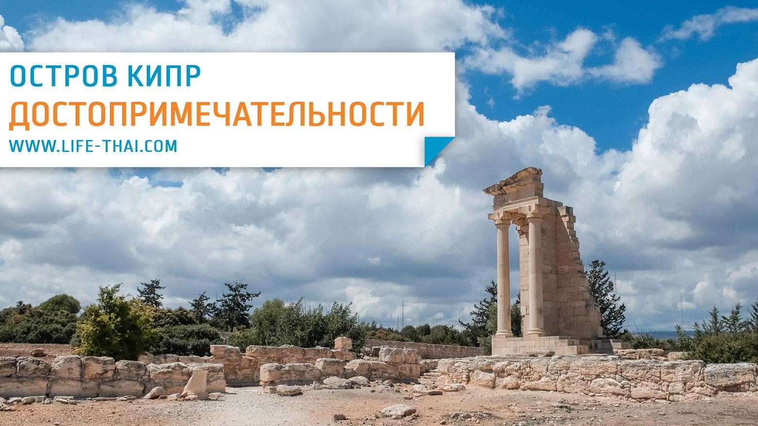 Достопримечательности Кипра. Что посмотреть на острове