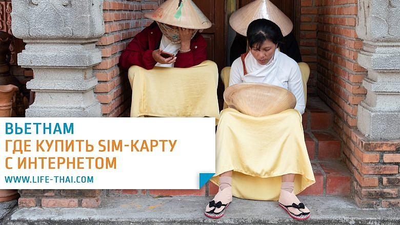 Где купить сим-карту с интернетом во Вьетнаме. Сколько стоит sim-карта?