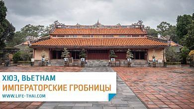 Императорские гробницы в Хюэ, фото и отзыв